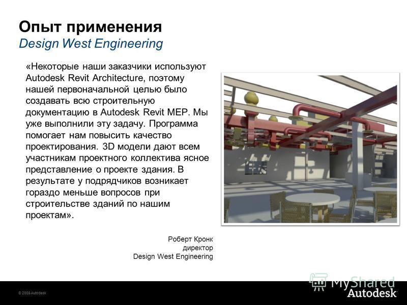 © 2008 Autodesk «Некоторые наши заказчики используют Autodesk Revit Architecture, поэтому нашей первоначальной целью было создавать всю строительную документацию в Autodesk Revit MEP. Мы уже выполнили эту задачу. Программа помогает нам повысить качес
