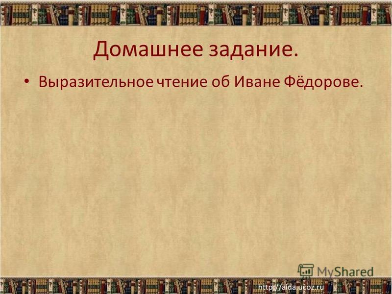 Домашнее задание. Выразительное чтение об Иване Фёдорове.
