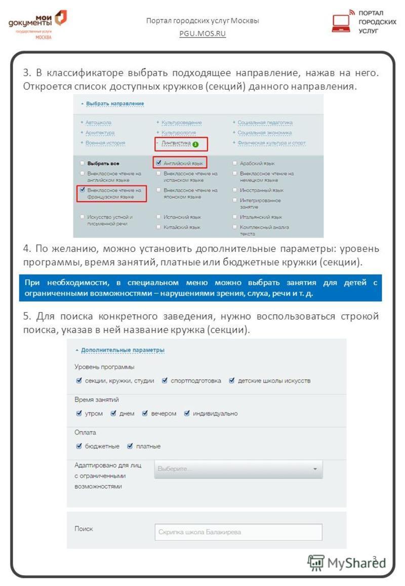 3 Портал городских услуг Москвы PGU.MOS.RU 3. В классификаторе выбрать подходящее направление, нажав на него. Откроется список доступных кружков (секций) данного направления. 4. По желанию, можно установить дополнительные параметры: уровень программы