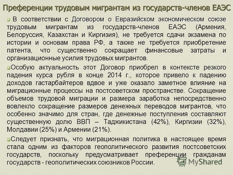Преференции трудовым мигрантам из государств-членов ЕАЭС Договором о Евразийском экономическом союзе В соответствии с Договором о Евразийском экономическом союзе трудовым мигрантам из государств-членов ЕАЭС (Армения, Белоруссия, Казахстан и Киргизия)