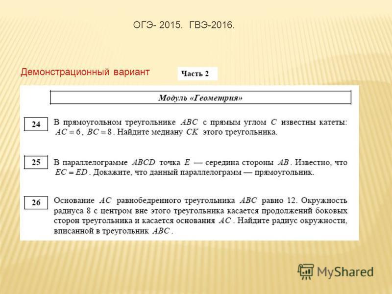 Демонстрационный вариант ОГЭ- 2015. ГВЭ-2016.