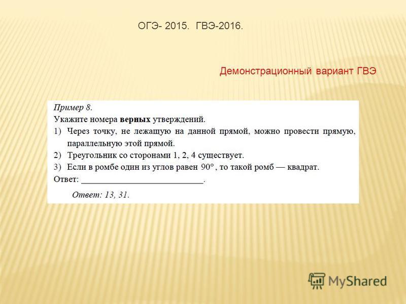 ОГЭ- 2015. ГВЭ-2016. Демонстрационный вариант ГВЭ