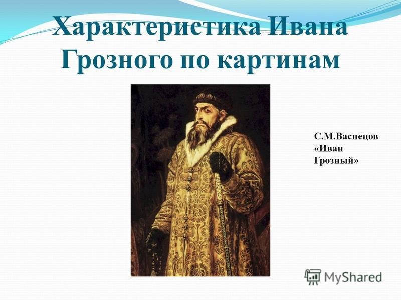 Характеристика Ивана Грозного по картинам С.М.Васнецов «Иван Грозный»