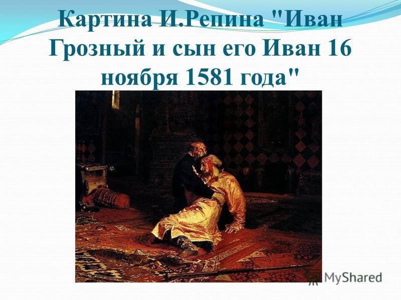 Картина И.Репина Иван Грозный и сын его Иван 16 ноября 1581 года
