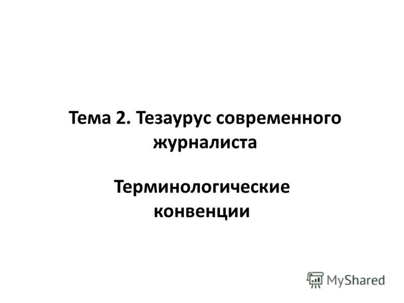 Тема 2. Тезаурус современного журналиста Терминологические конвенции