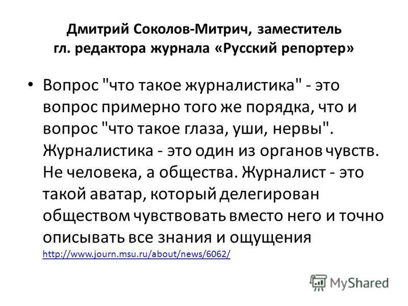 Дмитрий Соколов-Митрич, заместитель гл. редактора журнала «Русский репортер» Вопрос