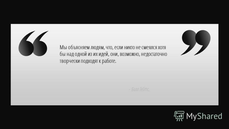 Slide GO.ru - Билл Гейтс. Мы объясняем людям, что, если никто не смеялся хотя бы над одной из их идей, они, возможно, недостаточно творчески подходят к работе.