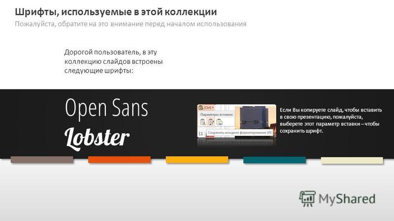 Slide GO.ru Шрифты, используемые в этой коллекции Пожалуйста, обратите на это внимание перед началом использования Дорогой пользователь, в эту коллекцию слайдов встроены следующие шрифты: Open Sans Lobster Если Вы копируете слайд, чтобы вставить в св