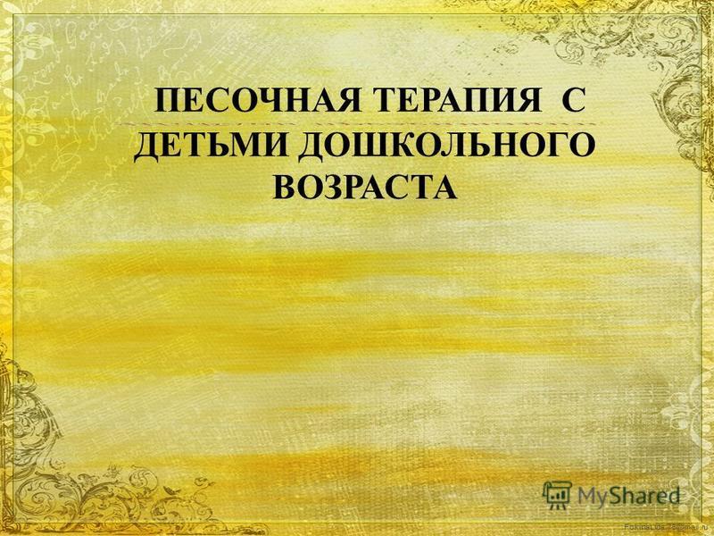 FokinaLida.75@mail.ru ПЕСОЧНАЯ ТЕРАПИЯ С ДЕТЬМИ ДОШКОЛЬНОГО ВОЗРАСТА