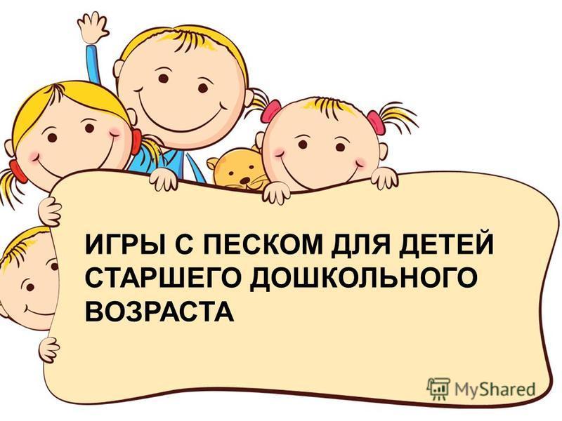 FokinaLida.75@mail.ru ИГРЫ С ПЕСКОМ ДЛЯ ДЕТЕЙ СТАРШЕГО ДОШКОЛЬНОГО ВОЗРАСТА