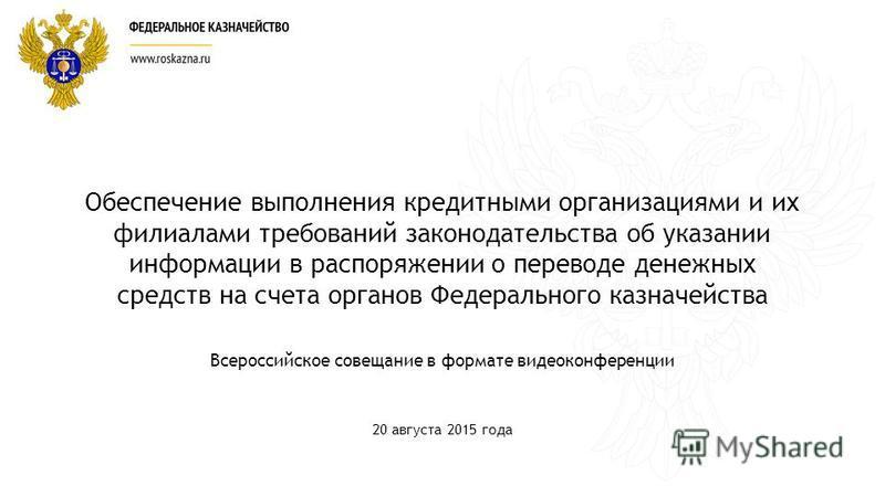 Обеспечение выполнения кредитными организациями и их филиалами требований законодательства об указании информации в распоряжении о переводе денежных средств на счета органов Федерального казначейства Всероссийское совещание в формате видеоконференции