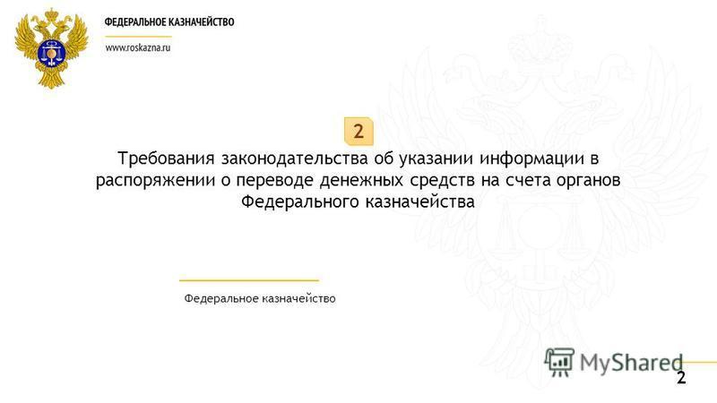 2 Требования законодательства об указании информации в распоряжении о переводе денежных средств на счета органов Федерального казначейства Федеральное казначейство 2