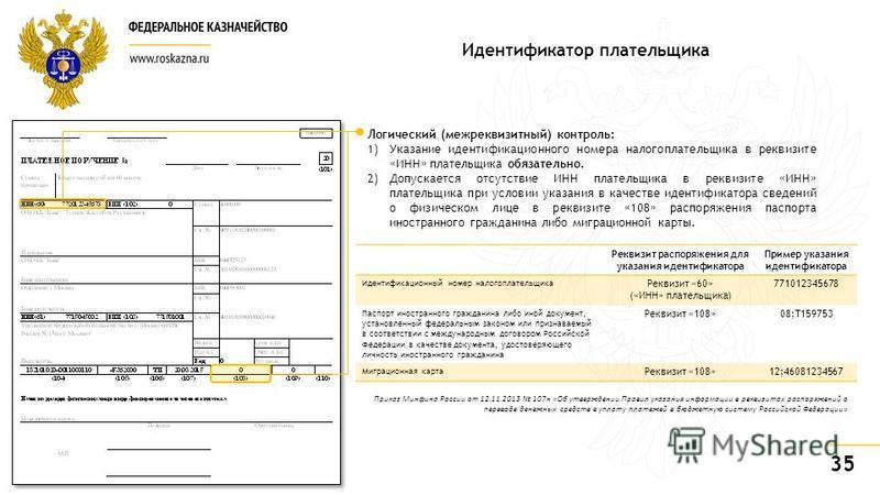 35 Идентификатор плательщика Реквизит распоряжения для указания идентификатора Пример указания идентификатора Идентификационный номер налогоплательщика Реквизит «60» («ИНН» плательщика) 771012345678 Паспорт иностранного гражданина либо иной документ,