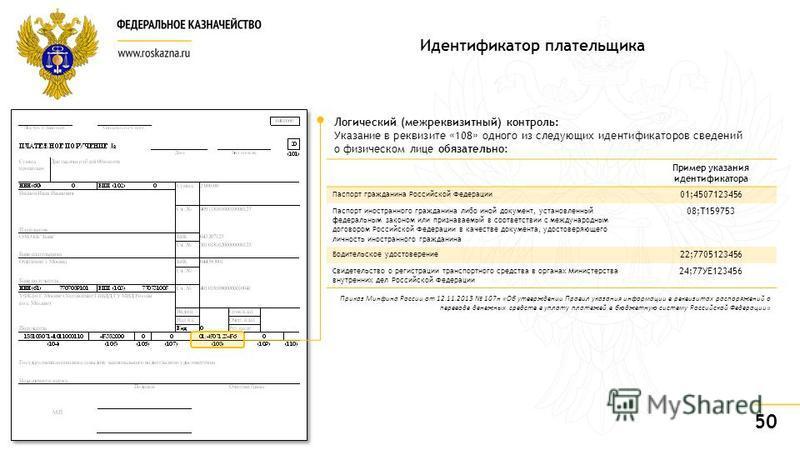 50 Идентификатор плательщика Пример указания идентификатора Паспорт гражданина Российской Федерации 01;4507123456 Паспорт иностранного гражданина либо иной документ, установленный федеральным законом или признаваемый в соответствии с международным до