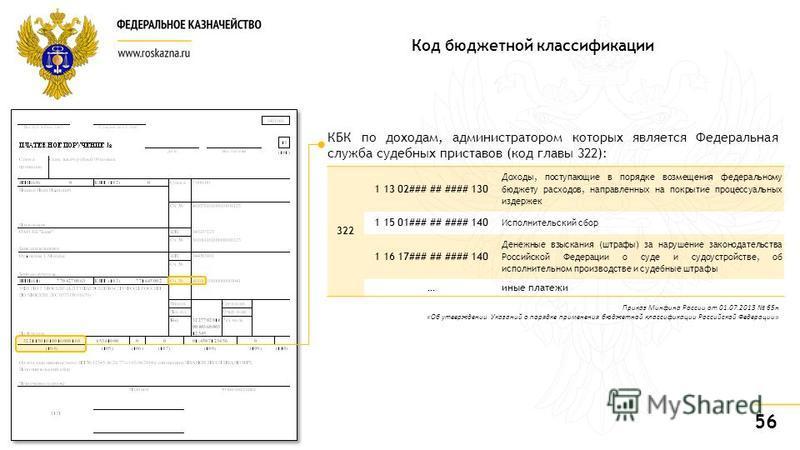 56 322 1 13 02### ## #### 130 Доходы, поступающие в порядке возмещения федеральному бюджету расходов, направленных на покрытие процессуальных издержек 1 15 01### ## #### 140 Исполнительский сбор 1 16 17### ## #### 140 Денежные взыскания (штрафы) за н