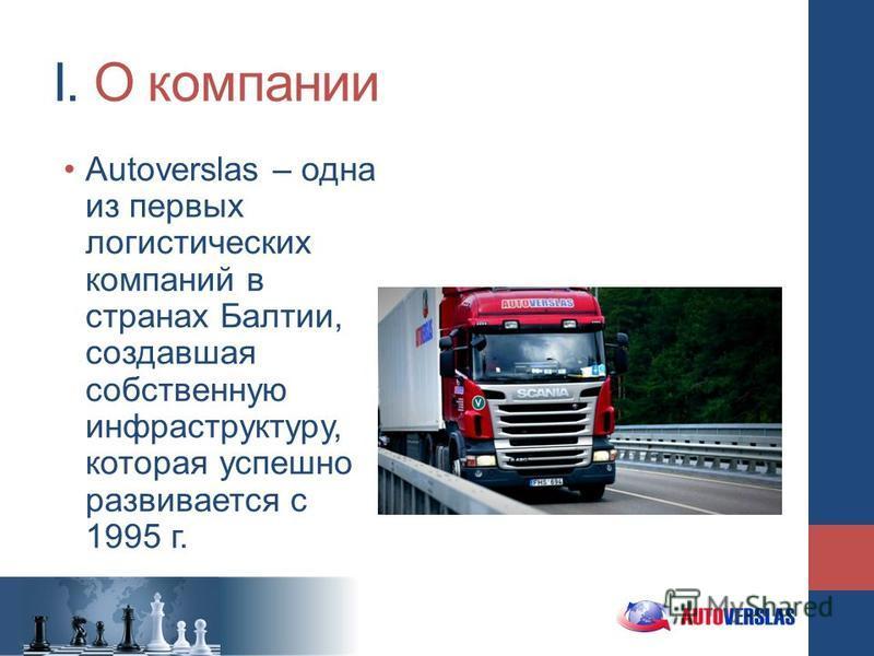 I. О компании Autoverslas – одна из первых логистических компаний в странах Балтии, создавшая собственную инфраструктуру, которая успешно развивается с 1995 г.