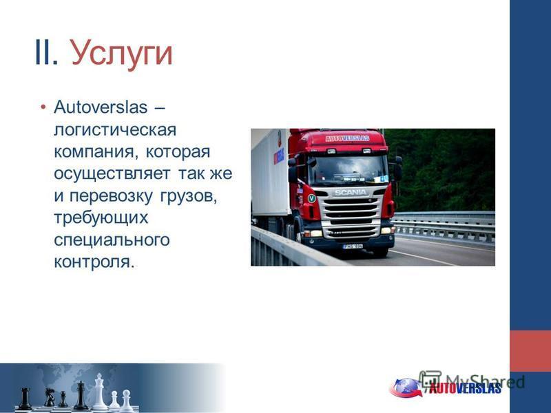 II. Услуги Autoverslas – логистическая компания, которая осуществляет так же и перевозку грузов, требующих специального контроля.