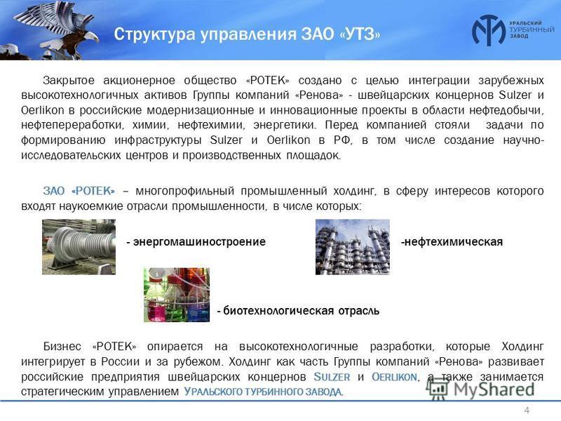 Структура управления ЗАО «УТЗ» 4 Закрытое акционерное общество «РОТЕК» создано с целью интеграции зарубежных высокотехнологичных активов Группы компаний «Ренова» - швейцарских концернов Sulzer и Oerlikon в российские модернизационные и инновационные