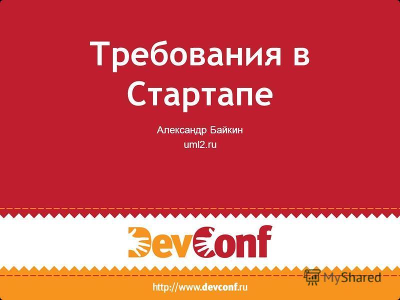 Требования в Стартапе Александр Байкин uml2.ru