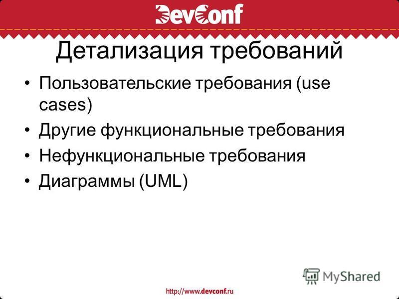 Детализация требований Пользовательские требования (use cases) Другие функциональные требования Нефункциональные требования Диаграммы (UML)