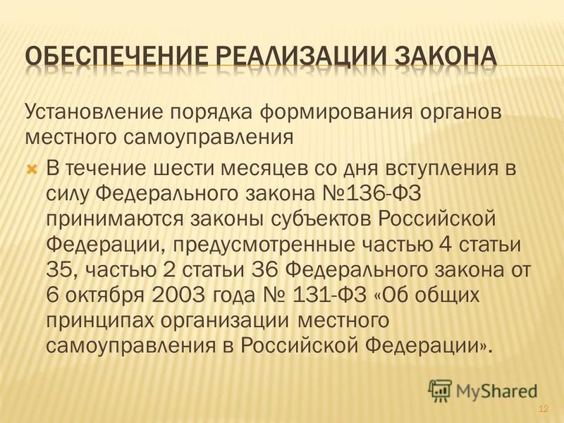 Установление порядка формирования органов местного самоуправления В течение шести месяцев со дня вступления в силу Федерального закона 136-ФЗ принимаются законы субъектов Российской Федерации, предусмотренные частью 4 статьи 35, частью 2 статьи 36 Фе