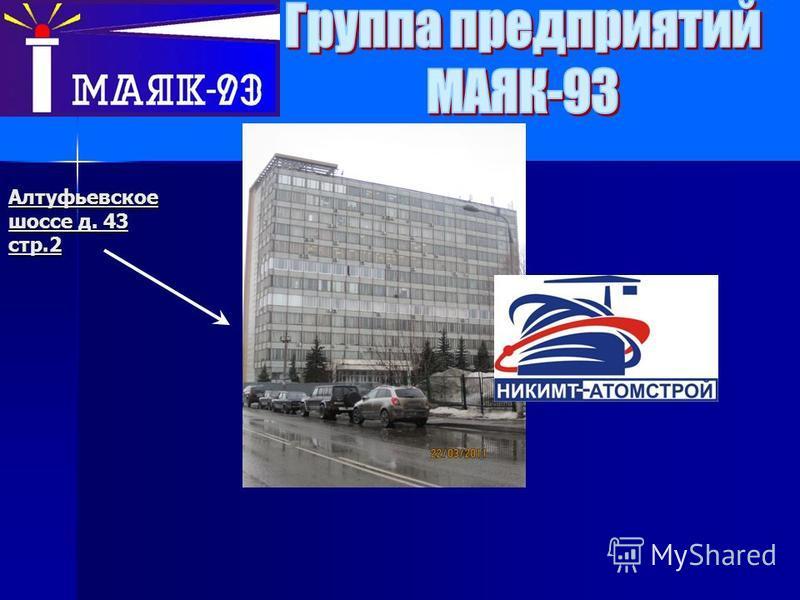 Алтуфьевское шоссе д. 43 стр.2