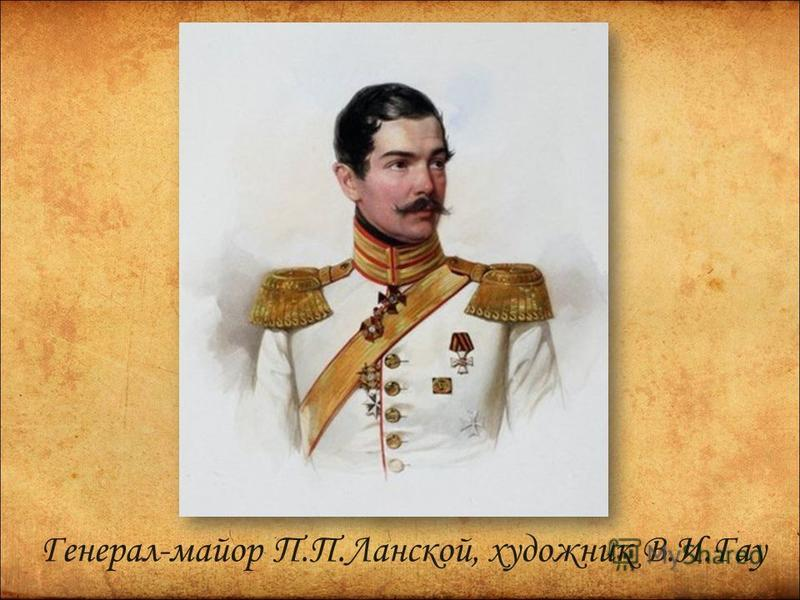 Генерал-майор П.П.Ланской, художник В.И.Гау