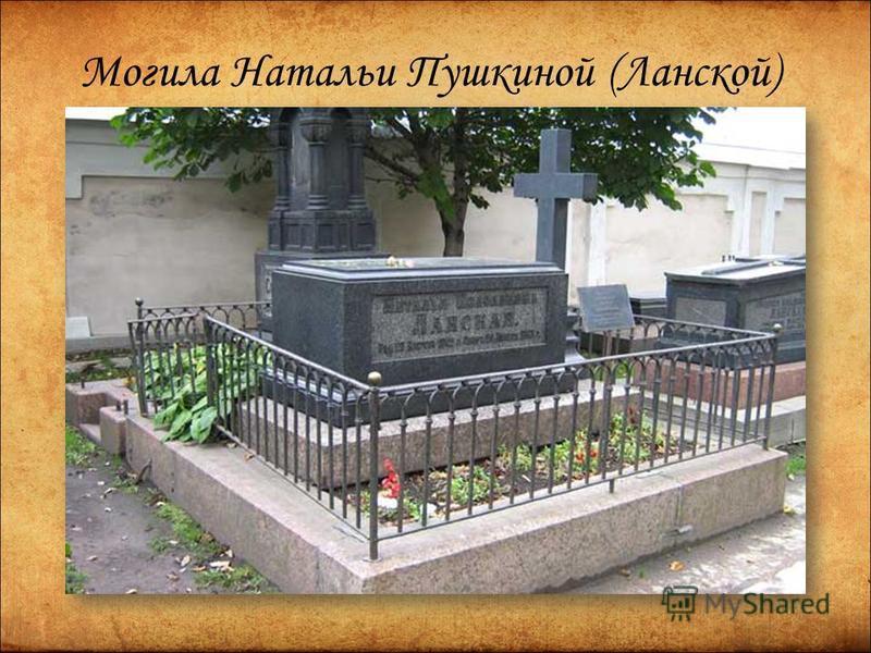 Могила Натальи Пушкиной (Ланской)