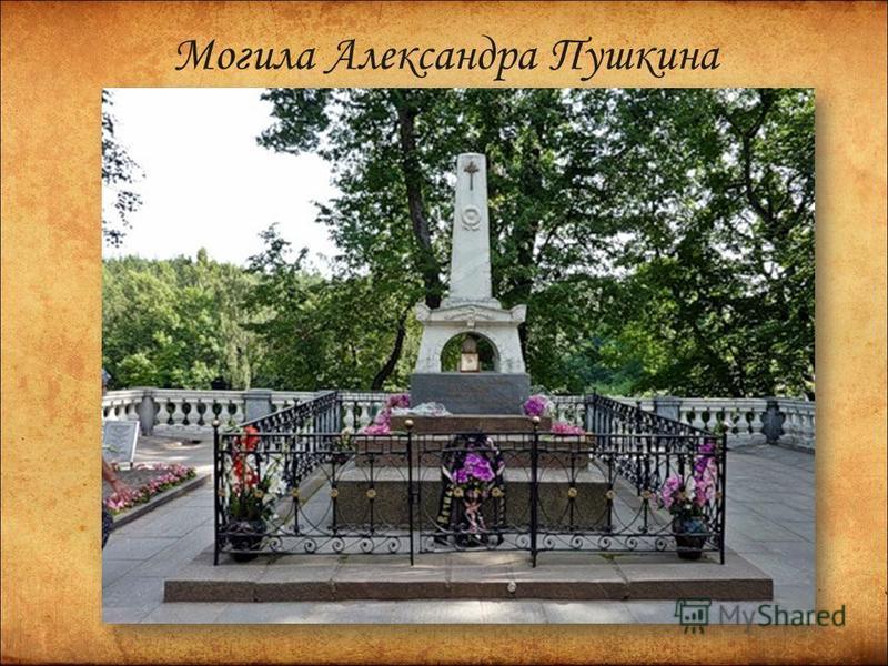 Могила Александра Пушкина