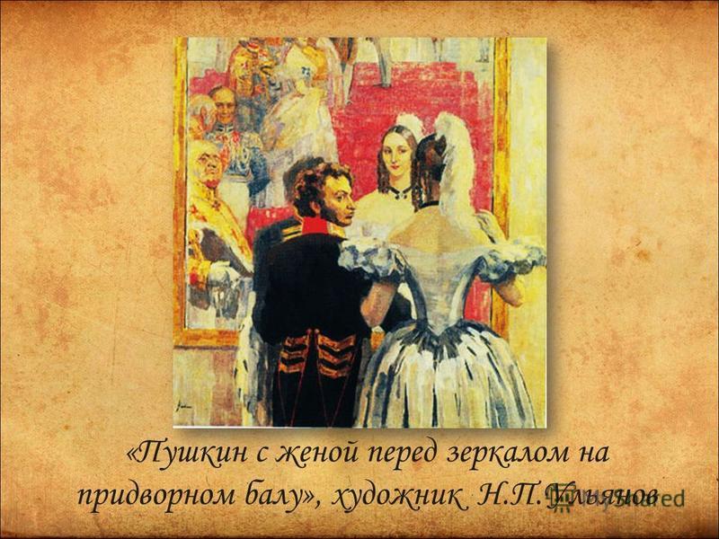 «Пушкин с женой перед зеркалом на придворном балу», художник Н.П.Ульянов