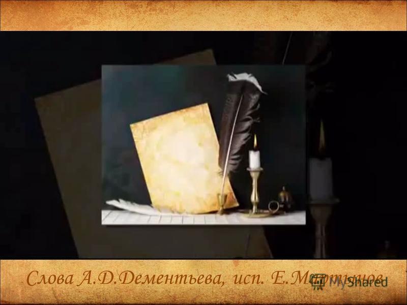 Слова А.Д.Дементьева, исп. Е.Мартынов