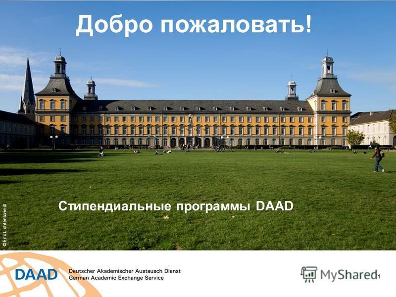 1 © Eric Lichtenscheidt Добро пожаловать! Стипендиальные программы DAAD