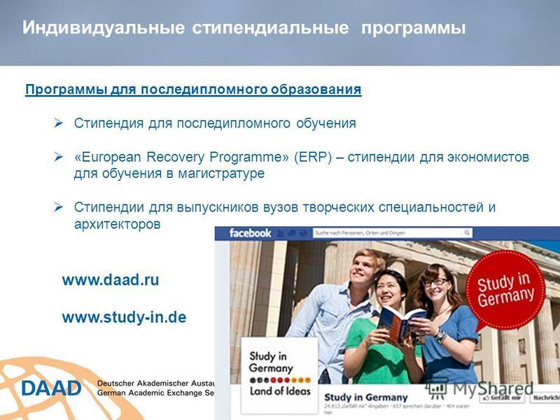 Индивидуальные стопендиальные программы 10 Программы для последипломного образования Стипендия для последипломного обучения «European Recovery Programme» (ERP) – стопендии для экономистов для обучения в магистратуре Стипендии для выпускников вузов тв