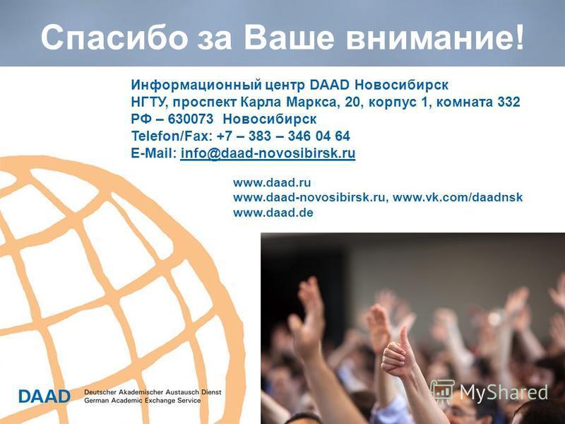 Информационный центр DAAD Новосибирск НГТУ, проспект Карла Маркса, 20, корпус 1, комната 332 РФ – 630073 Новосибирск Telefon/Fax: +7 – 383 – 346 04 64 E-Mail: info@daad-novosibirsk.ru 16 Спасибо за Ваше внимание! www.daad.ru www.daad-novosibirsk.ru,