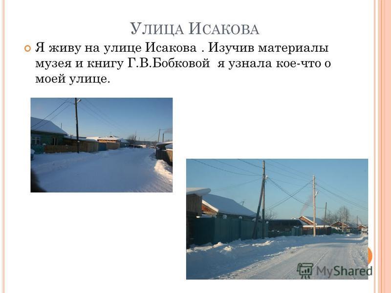 У ЛИЦА И САКОВА Я живу на улице Исакова. Изучив материалы музея и книгу Г.В.Бобковой я узнала кое-что о моей улице.