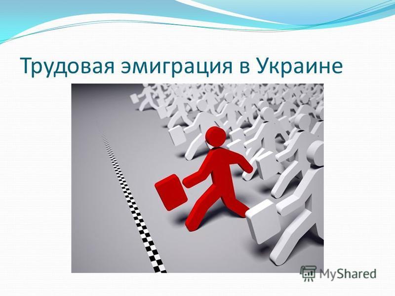 Трудовая эмиграция в Украине