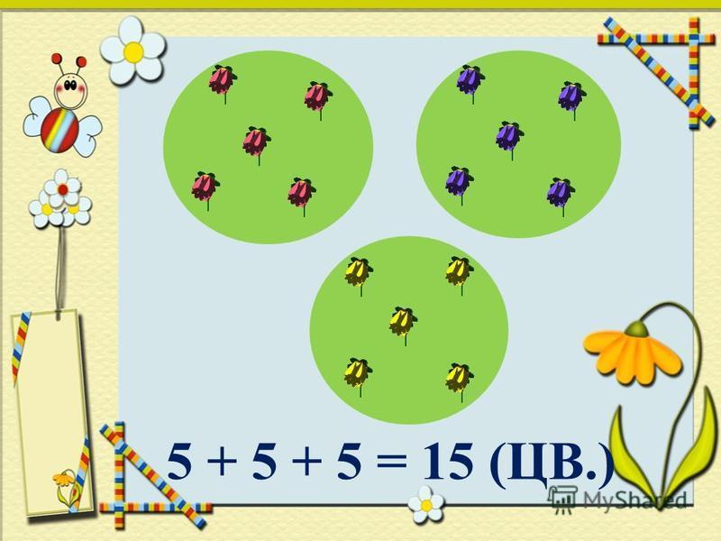 5 + 5 + 5 = 15 (ЦВ.)