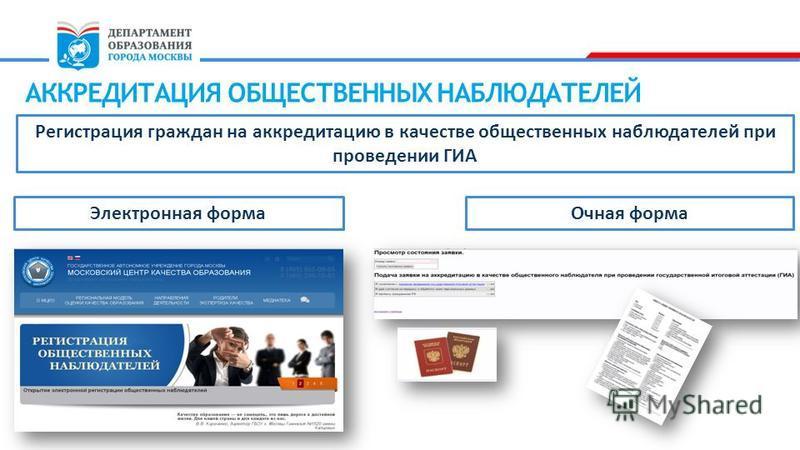 АККРЕДИТАЦИЯ ОБЩЕСТВЕННЫХ НАБЛЮДАТЕЛЕЙ Очная форма Регистрация граждан на аккредитацию в качестве общественных наблюдателей при проведении ГИА Электронная форма