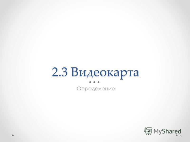 2.3 Видеокарта Определение 14