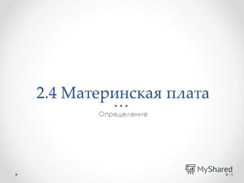 2.4 Материнская плата Определение 18