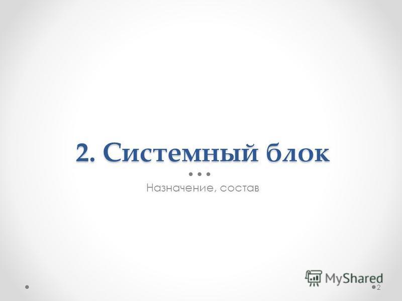 2. Системный блок Назначение, состав 2
