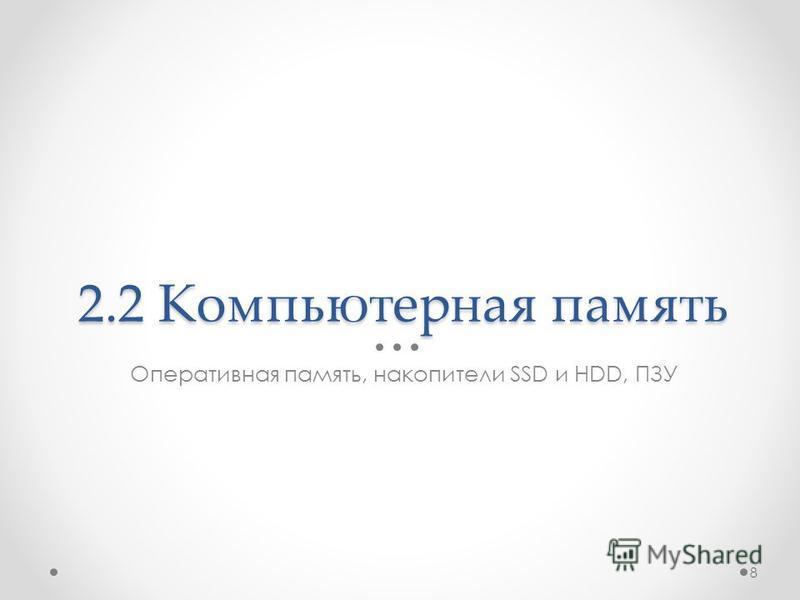 2.2 Компьютерная память Оперативная память, накопители SSD и HDD, ПЗУ 8
