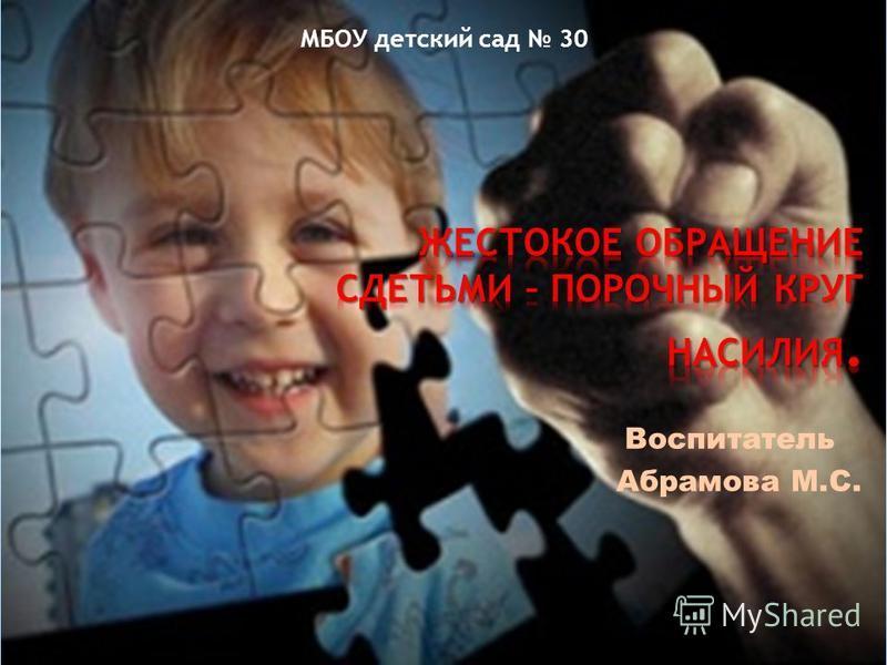 МБОУ детский сад 30 Воспитатель Абрамова М.С.