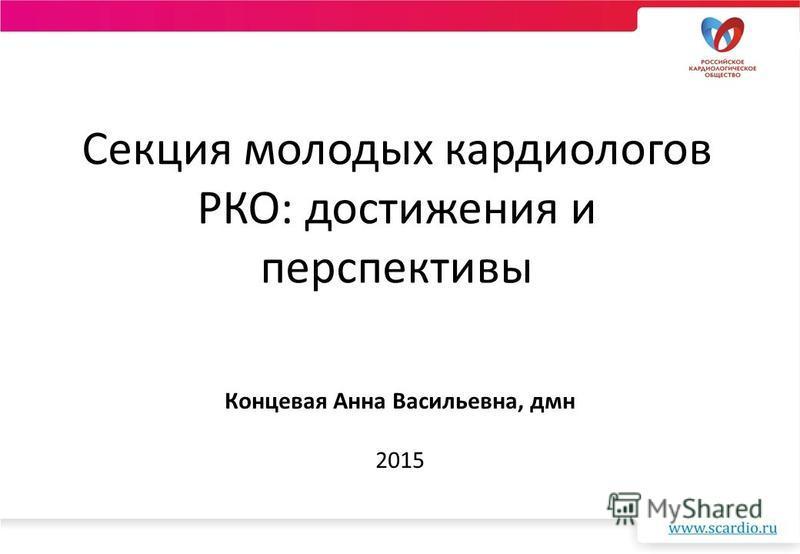 Концевая Анна Васильевна, дмн 2015 Секция молодых кардиологов РКО: достижения и перспективы