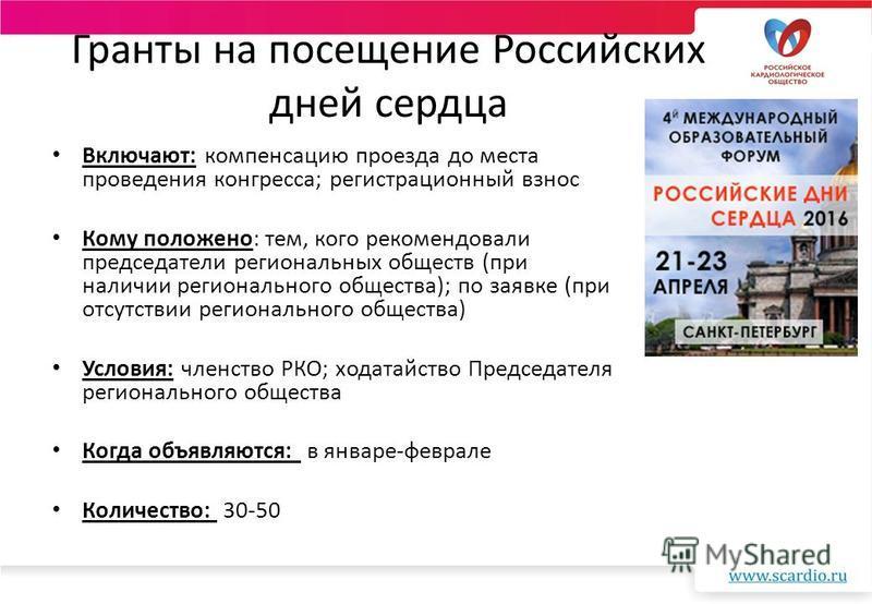 Гранты на посещение Российских дней сердца Включают: компенсацию проезда до места проведения конгресса; регистрационный взнос Кому положено: тем, кого рекомендовали председатели региональных обществ (при наличии регионального общества); по заявке (пр