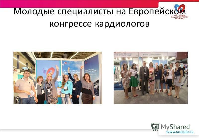 Молодые специалисты на Европейском конгрессе кардиологов