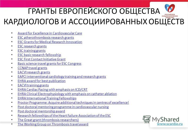 ГРАНТЫ ЕВРОПЕЙСКОГО ОБЩЕСТВА КАРДИОЛОГОВ И АССОЦИИРОВАННЫХ ОБЩЕСТВ Award for Excellence in Cardiovascular Care ESC atherothrombosis research grants ESC Grants for Medical Research Innovation ESC research grants ESC training grants ESC basic research