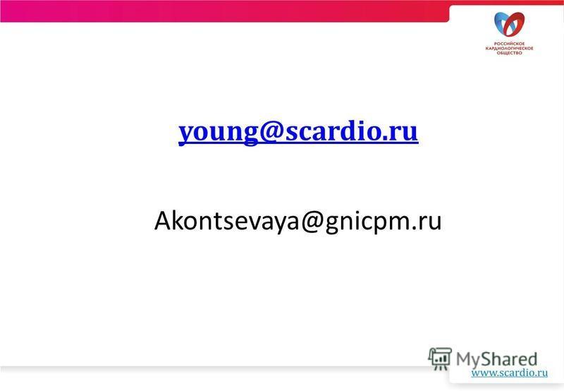young@scardio.ru Akontsevaya@gnicpm.ru