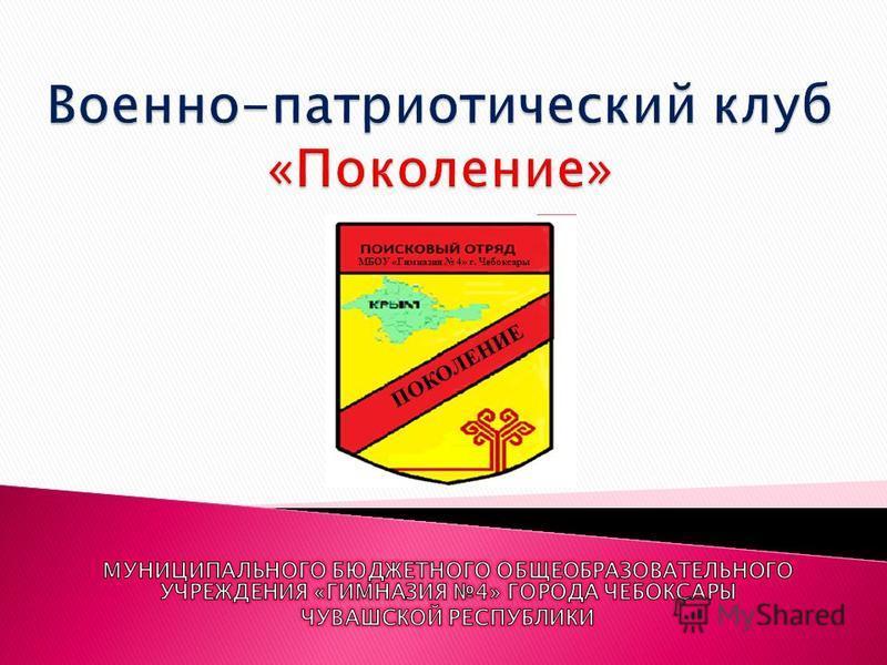 МБОУ «Гимназия 4» г. Чебоксары ПОКОЛЕНИЕ