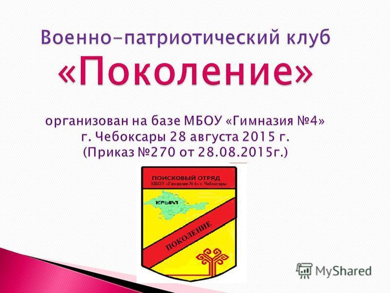 МБОУ «Гимназия 4» г. Чебоксары
